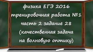 физика ЕГЭ 2016 тренировочная работа 1 часть 2 разбор задания 28   (качественная задача)