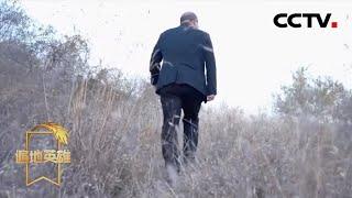《遍地英雄》 20200406 山村领路人——李锁|CCTV农业