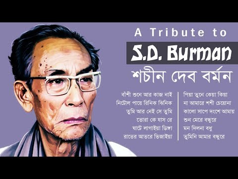 বেষ্ট অফ শচীন দেব বর্মণ || Best of SD Burman (Tribute Album) || Indo-Bangla Music