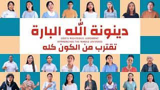 ترنيمة للعبادة 2020 – دينونة الله البارة تقترب من الكون كله – Music Video