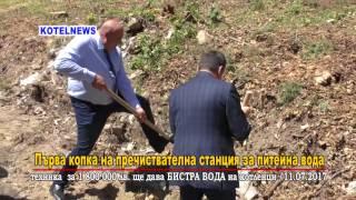 Първа копка на пречиствателна станция за вода в Котел www.kotelnews.com