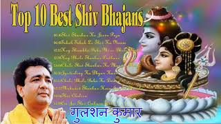 Gulshan Kumar गुलशन कुमार Top 10 Best Bhajan Nonstop - Bhajans Audio Music