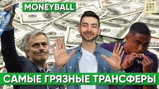 MONEYBALL | 5 самых грязных трансферов