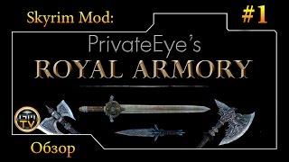֎ Королевское оружие: Новые артефакты / Royal Armory - New Artifacts ֎ Обзор мода для Skyrim