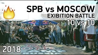 St.Petersburg vs Moscom - EXEBITION BATTLE - RED BULL BC ONE RUSSIAN CAMP - 02.06.18