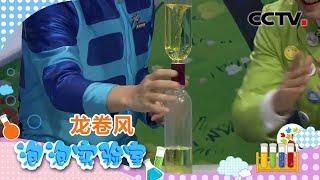 [智慧树]泡泡实验室:龙卷风|CCTV少儿