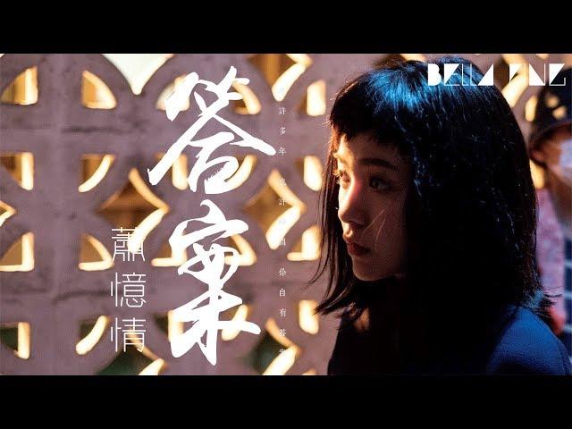 蕭憶情Alex - 答案 (抖音超級甜蜜的版本!)【歌詞字幕 / 完整高清音質】♫「愛就像藍天白雲,晴空萬里,突然暴風雨...」Xiao Yiqing Alex - The Answer