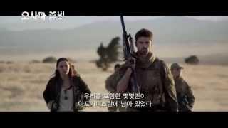 [오사마좀비] 19금 예고편 Osombie (2012) trailer (KOR)