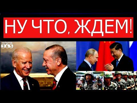В Турции бьют