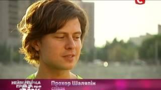 Шаляпин изменяет - Неймовірна правда про зірок - 20.08.2014