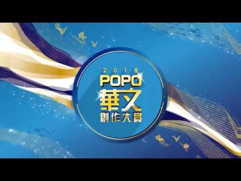 2018 POPO華文創作大賞 邀請您一起參加