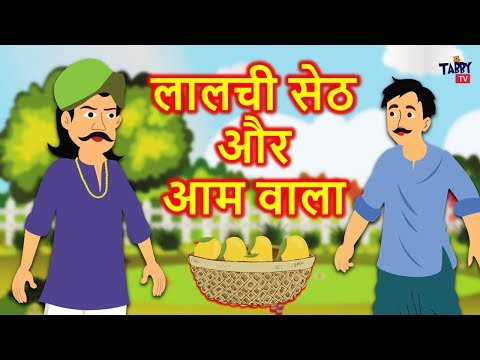 लालची सेठ और आम वाला | Greedy Seth | Hindi Kahaniya For Kids | Hindi Moral Stories | Tabby TV Hindi