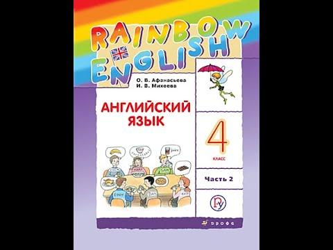 """Английский язык 4 класс с УМК """"Rainbow English 4"""" О.В.Афанасьева /ч 2/ Unite 6/ Step 4/ стр. 51-55"""