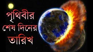 পৃথিবী ধ্বংসের ভবিষ্যতবাণী    Prediction of the end of our Earth in Bangla    The Burning Curiosity