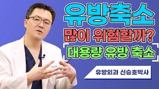 대량 유방축소! 많이 위험할까? | SHINYU CLI…