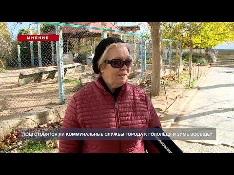 НТС Севастополь: Мнение: Верите ли вы, что коммунальные службы города подготовятся к зиме и гололёду?