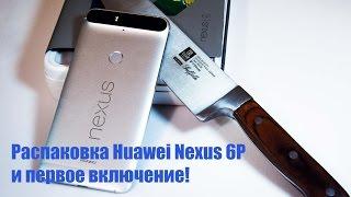Huawei Nexus 6P - распаковка и первое включение