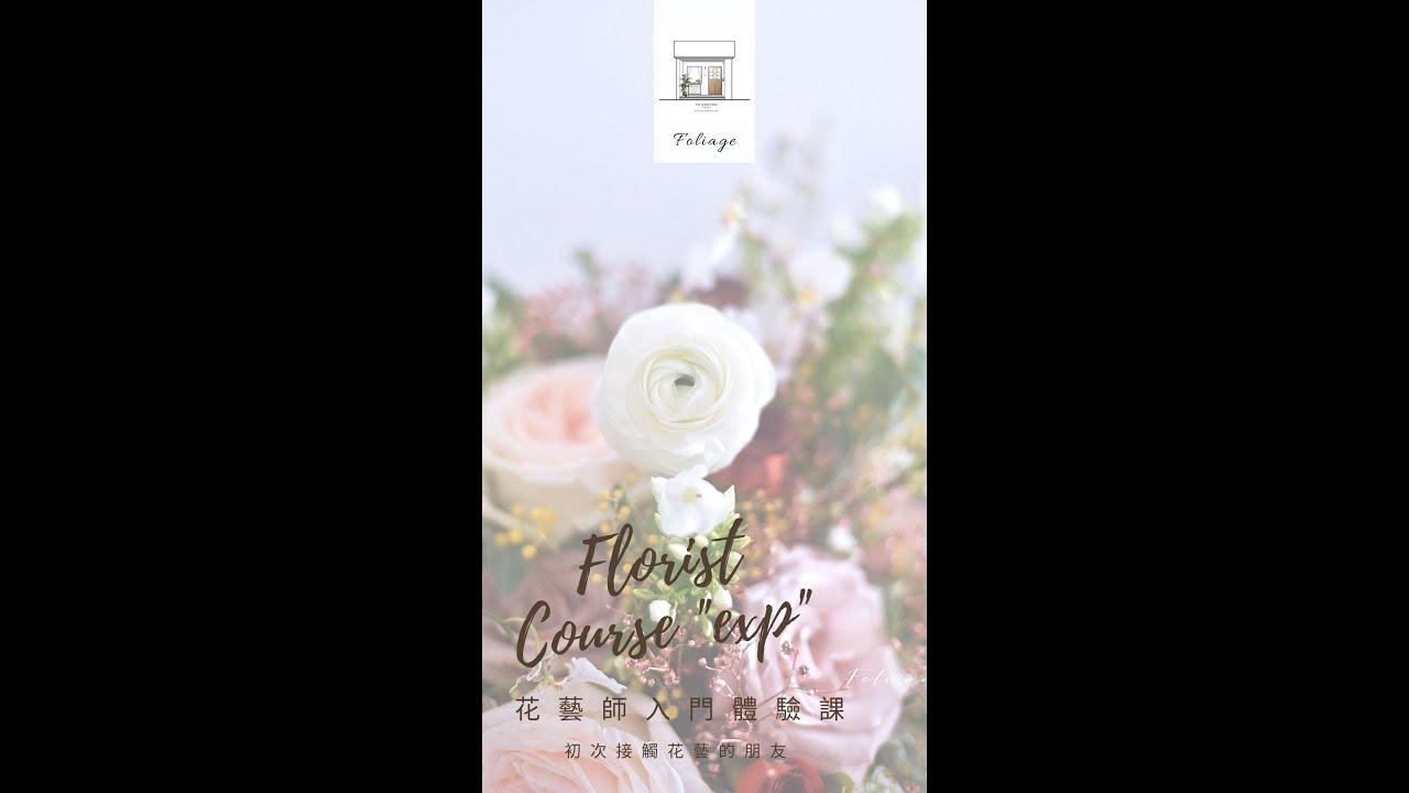 """Florist Course """"EXP"""" 2021花藝師入門""""體驗課"""