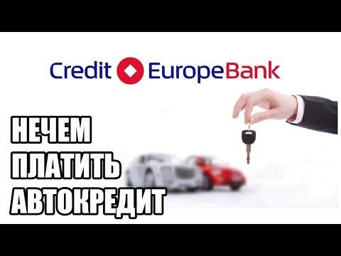 ✓ Как не платить автокредит Кредит Европа Банк - банк угрожает забрать и продать залоговую машину