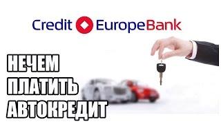 Как не платить автокредит Кредит Европа Банк - банк угрожает забрать и продать залоговую машину(, 2016-06-15T12:14:59.000Z)