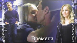 Логан и Вероника II Времена