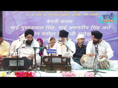 Bhai-Rajinder-Singh-Ji-Faridabad-Wale-15-June-2019-Faridabad