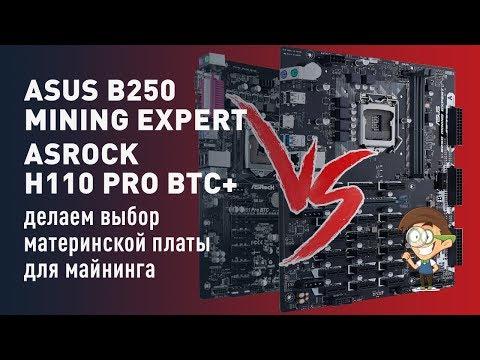 Обзор ASUS B250 MINING EXPERT и AsRock H110 Pro BTC+ - делаем выбор материнской платы для майнинга
