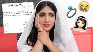 مقلب الزواج بالسر ب أمي | ردة فعلها مخيفة