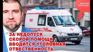 «Потапенко будит!», За недопуск скорой помощи вводится уголовная отвественность