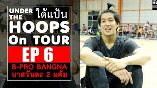 "Download Video ใต้แป้น ON TOUR : EP 6 :  สนามบาส B-Pro Bangna กลุ่ม ""บาสวันละ 2 แต้ม"" MP3 3GP MP4"
