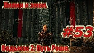 Ведьмак 2: Убийцы Королей. Видео прохождение игры. #53 Путь Роше. Лилии и змеи.