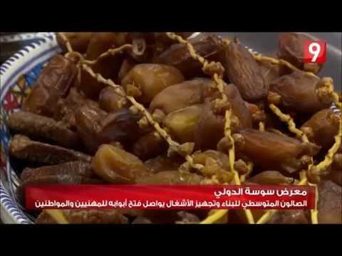 7ème Matinale de l'Export : Les produits biologiques et de terroir