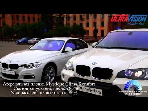 видео: Тонировка хамелеон, ultra vision
