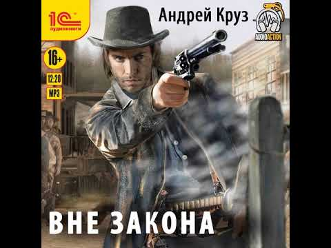 Андрей Круз – Вне закона. [Аудиокнига]
