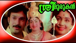 Sree Murugan | Malayalam Full Movie | Tikrushi