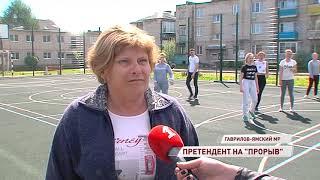 Гаврилов-Ям претендует на «прорыв года» в «Рейтинге-76»