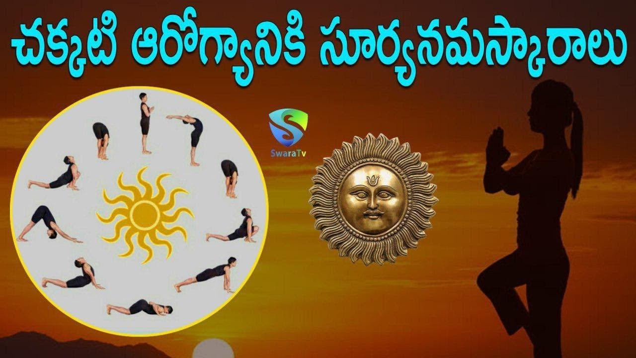 చక్కటి ఆరోగ్యానికి సూర్యనమస్కారాలు | Incredible Benefits of Surya Namaskar In Telugu || SwaraTV