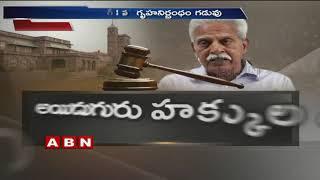 Activist Varavara Rao Sent To Police Custody Till November 26 | Elgaar Parishad case