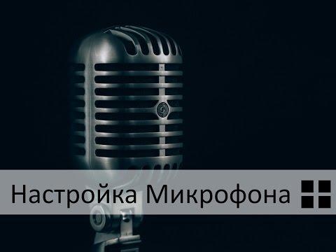 Как настроить громкость микрофона на виндовс 10