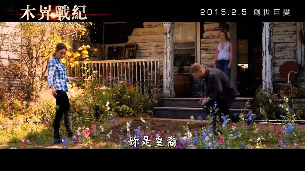 Jupiter Ascending 木昇戰紀 [HK Trailer 香港版預告] - YouTube