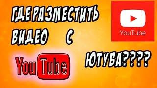 ГДЕ РАЗМЕСТИТЬ СВОЕ ВИДЕО YouTube. СПИСОК САЙТОВ И ФОРУМОВ!