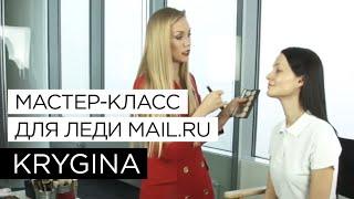 Мастер-класс для читательниц «Леди Mail.Ru»