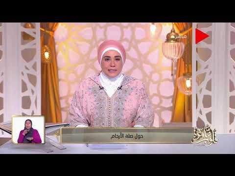 قلوب عامرة - د. نادية عمارة توضح حكم وصل الأرحام في الإسلام ومعنى كلمة -الواصل-