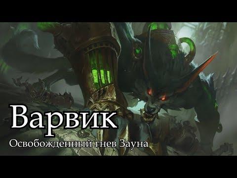 видео: [Гайд] Варвик Лес (7 сезон)