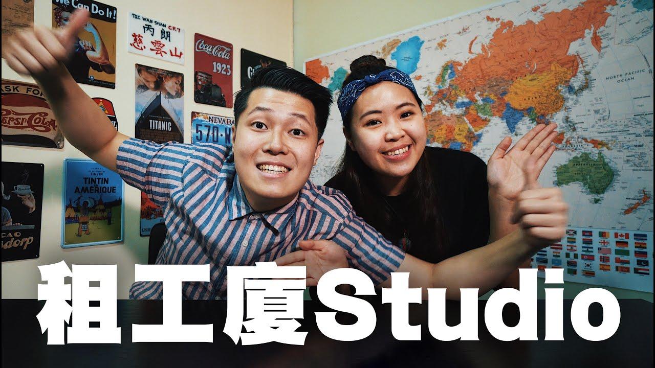 香港租工廈Studio要多少錢?   不回英國了?   參觀我們的工作室 - YouTube