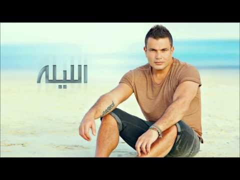 El Leila - Amr Diab / Master - Full Album 320 Kbps الليلة عمرو دياب كاملة ماستر