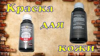 Новинка краска для кожи  Leather Color Doctor(, 2017-02-05T10:11:34.000Z)