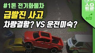 1톤 전기화물트럭 급발진사고  차량결함인가? VS 운전…