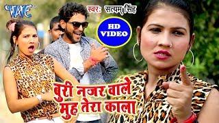 Satyam Singh का सबसे नया हिट गाना - Buri Najar Wale Muh Tera Kala - Bhojpuri Superhit Song 2018