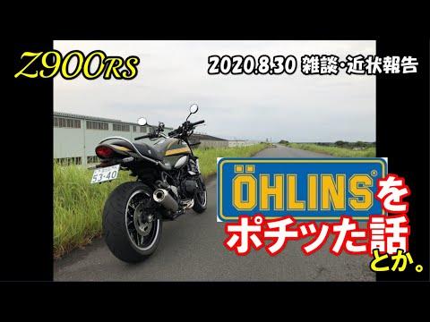 オーリンズ z900rs